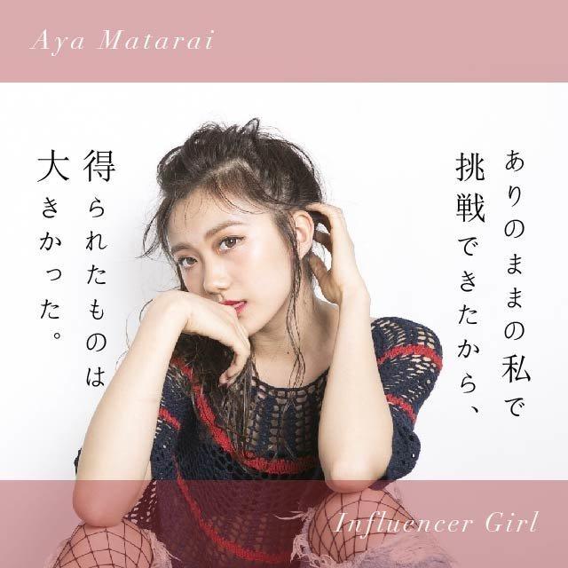 「16歳の少女がなぜ、転校してまで東京ガールズオーディションに挑戦したのか」Influencer Girl 又来綾 - BLANCA