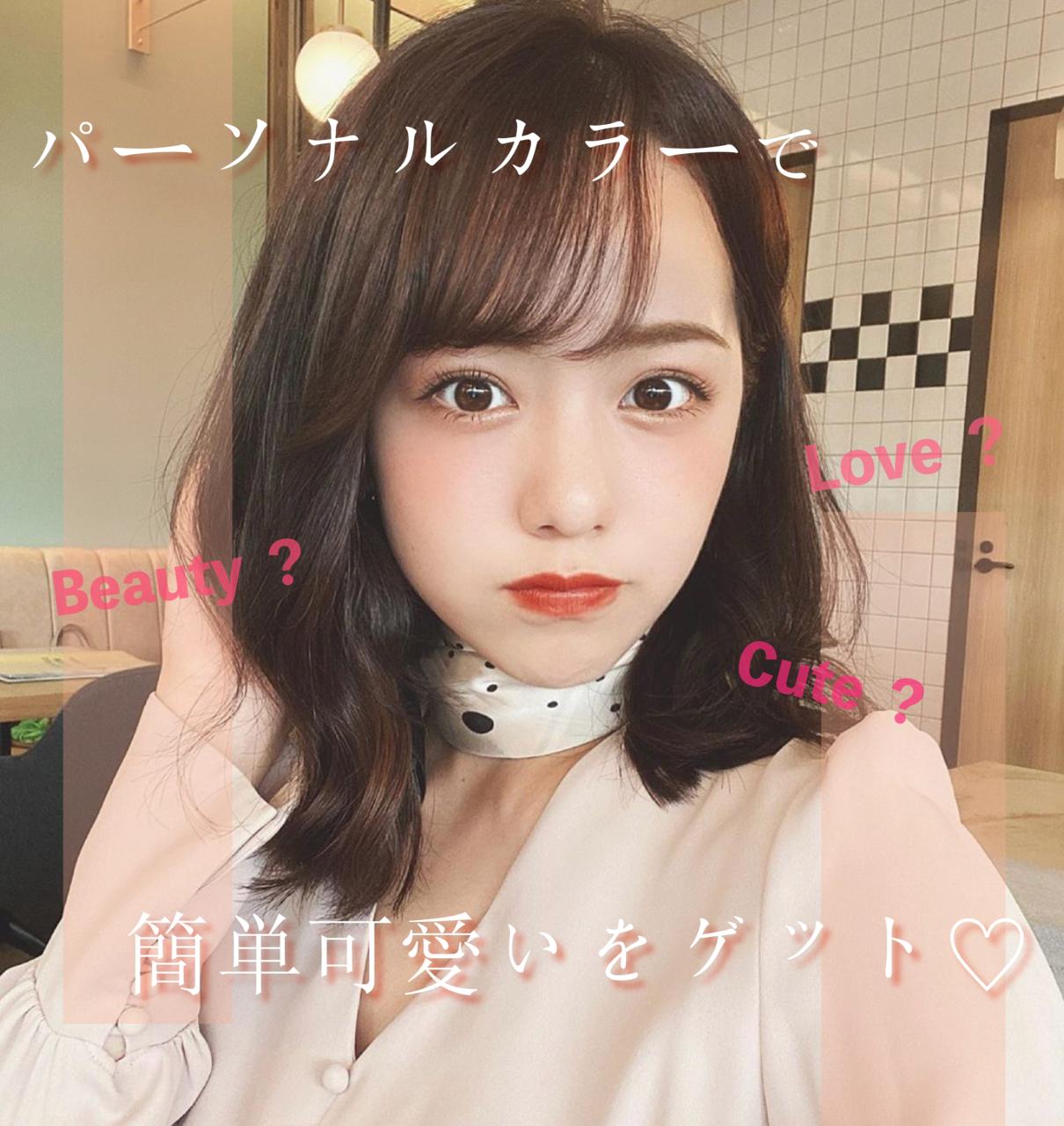 「イエベのパーソナルカラーって?簡単かわいいが手に入る!」黒田真友香 Influencer Girl - BLANCA