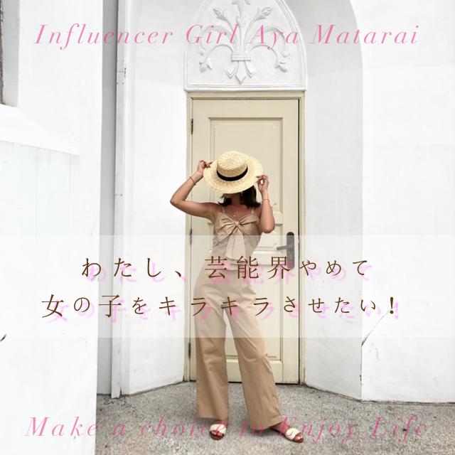「又来綾が、高校生で決断をした〜芸能活動か学業かの選択〜」Influencer Girl 又来綾 - BLANCA