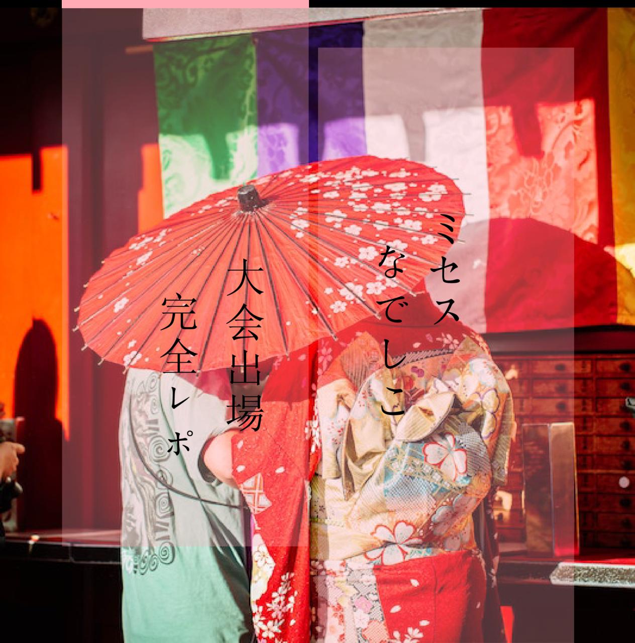 ミセスなでしこ日本2019〜50代でモデルの道へ〜 - BLANCA