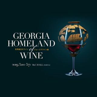 ジョージア国家ワイン局