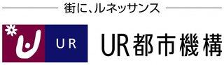 独立行政法人都市再生機構(UR都市機構)