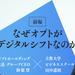 オプトグループが広告代理店の枠を脱し、社運をかけて日本企業全体のデジタルシフトを遂行する理由<前編>