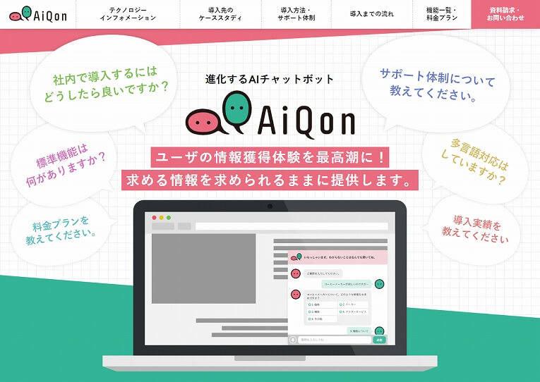 進化型AIチャットボットアプリケーション「AiQon」