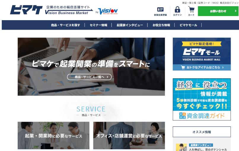 起業家たちのプラットフォームを目指す総合支援サイト「ビマケ」