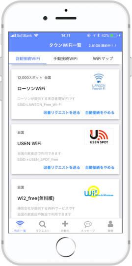 『タウンWiFiアプリ』近くのフリーWi-Fiに自動接続