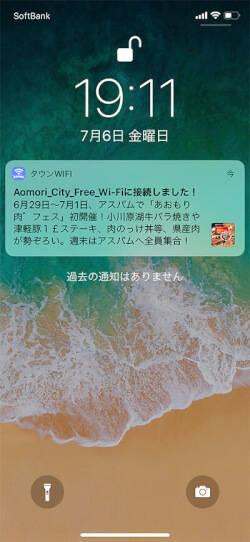 近くにいるタウンWiFiユーザーに店舗のオススメ情報などを配信できる