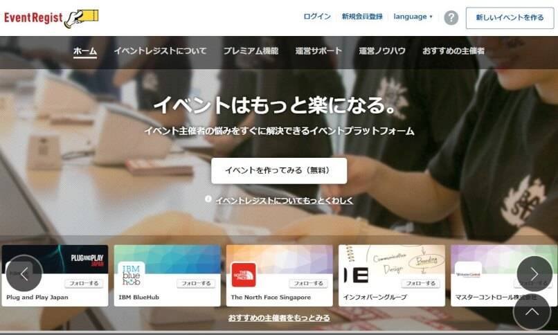 イベント告知、チケット購入などを一括で行える『EventRegist』