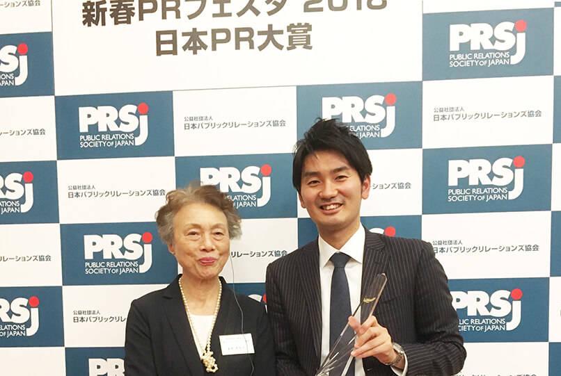 「新春PRフェスタ2018」にて日本PR大賞も受賞。山本氏の活動が外部からも評価されている。