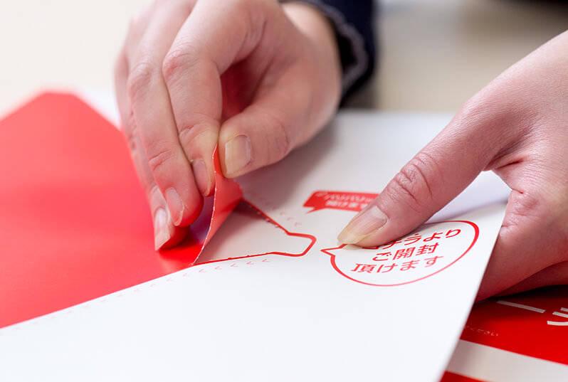 ミシン目加工の封筒
