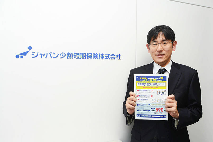 ジャパン少額短期保険の杉本尚士社長