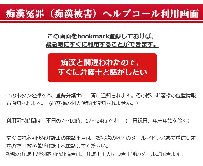 「痴漢冤罪ヘルプコール」のメール送信画面。ガラケー所有者の利用も想定し、あえてアプリにはしていない。