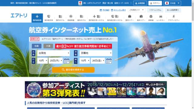 同社が運営する総合旅行プラットフォーム「エアトリ」