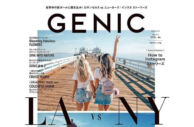 【GENIC 2018年6月号】編集長インタビュー!特集はLA vs NY!
