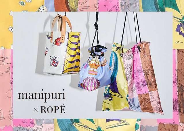 ヴィンテージスカーフがバッグに!manipuri × ROPE' コラボスカーフバッグ