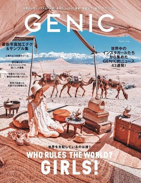 【GENIC 2018年9月号】「超自信作!」と言い切る編集長にインタビュー!
