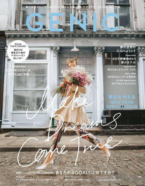 GENIC最新号は12月7日発売!新年特別号は、夢みる 叶える特集!