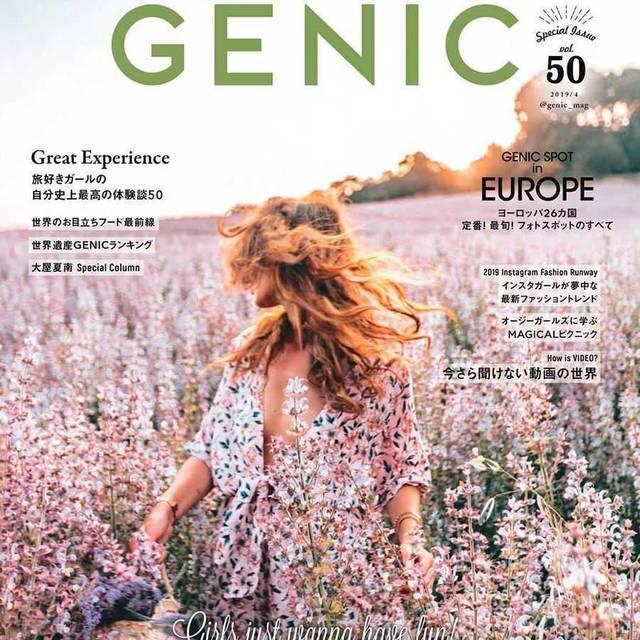 GENIC最新号は3月7日発売!自分史上最高の体験&ヨーロッパ大特集!