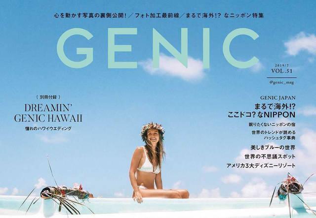 【GENIC VOL.51発売】6月7日発売!気になる「アノ写真の裏側」大特集!