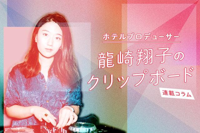 連載コラム【龍崎翔子のクリップボード】
