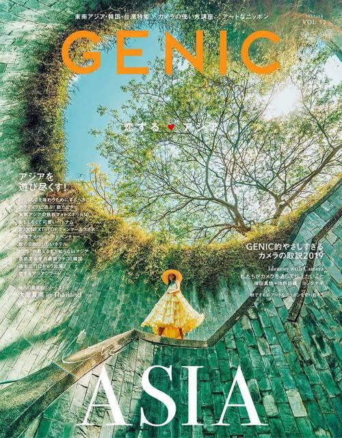 【GENIC 2019年10月号】特集は「アジア」と「カメラの使い方」!内容を詳細に紹介&編集長へのインタビューも!