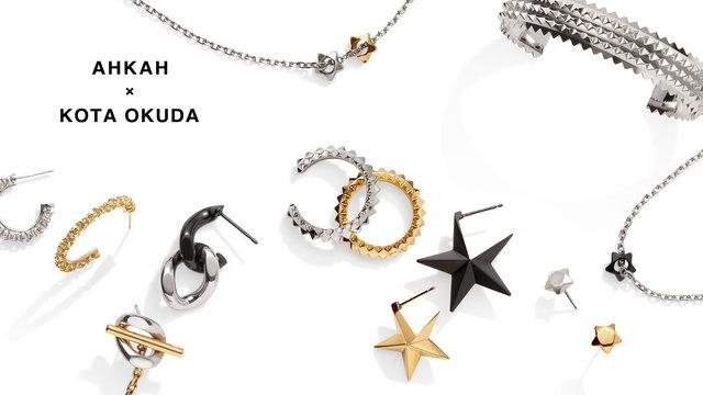 AHKAH×KOTA OKUDAカプセルコレクションを発売!スタイリッシュな星アクセ☆