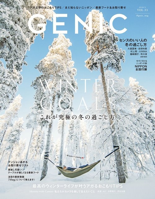 【GENIC 2020年1月号】究極の冬の過ごし方を特集!編集長コメント付きで内容を紹介!