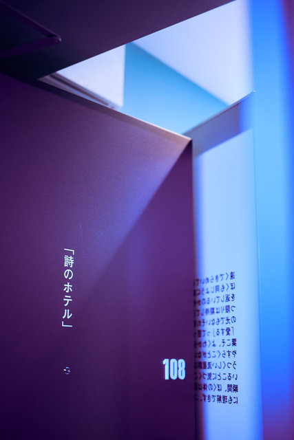 HOTEL SHE, KYOTO × 最果タヒ「詩のホテル。」期間限定オープン!SNSでも話題の部屋とは!?