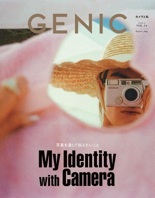 【GENIC 2020年4月号】「My Identity with Camera.写真を通して伝えたいこと」をテーマに6大特集!編集長コメント付きで内容を紹介