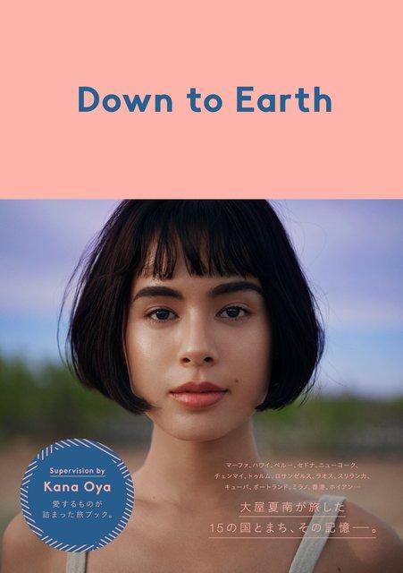 モデル 大屋夏南の初の旅エッセイ&ガイドブック「Down to Earth」発売!