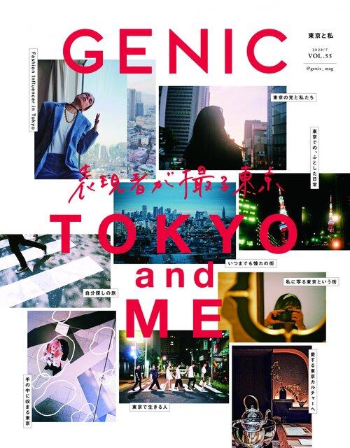 【GENIC 2020年7月号】テーマは「TOKYO and ME 表現者が撮る東京」