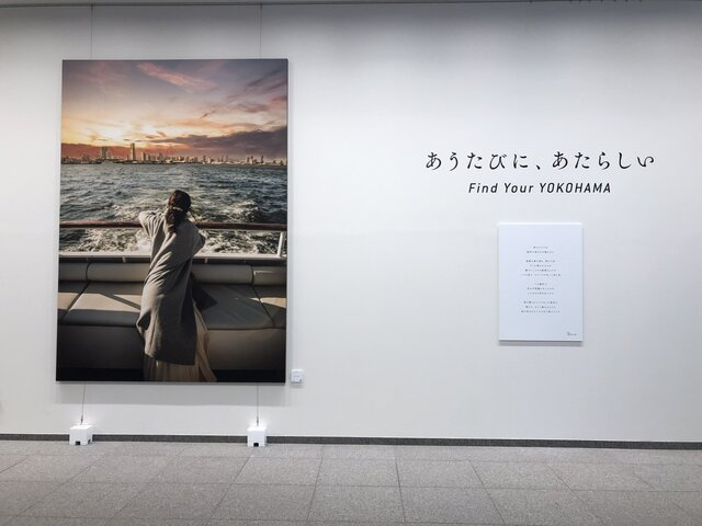 横浜市の公式Instagram「@findyouryokohama_japan」の美しい写真展