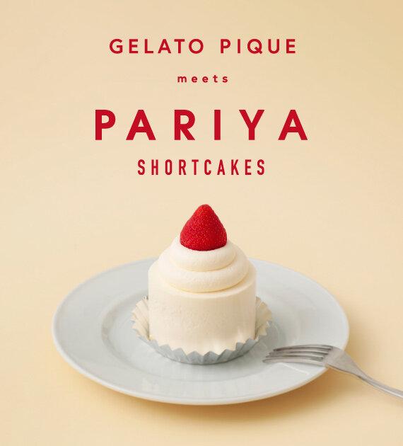 「gelato pique(ジェラート ピケ)」のショートケーキをテーマにしたルームウェア&雑貨♡