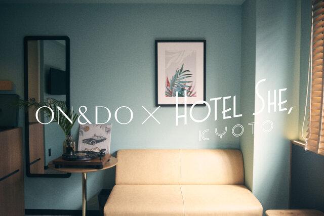 「HOTEL SHE, KYOTO」×ビューティーブランド「ON&DO」期間限定コラボのシークレットルーム&カフェメニューで癒されて