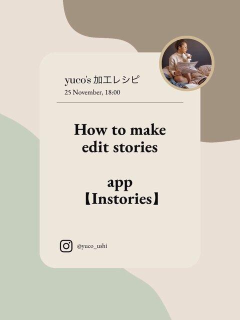 【yucoの加工レシピ Vol.41】テンプレートが豊富なアプリ「Instories」で、インスタグラムストーリーズをおしゃれに変身させよう!