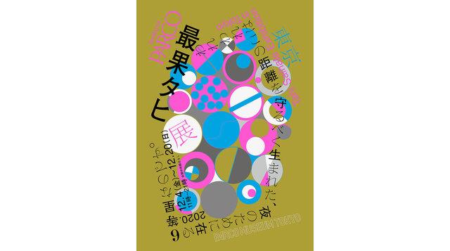 現代の感情を繊細かつ鋭く表現する「最果タヒ展」開催!