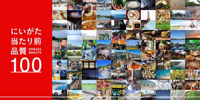 新潟の100の魅力を新潟ゆかりの100人が語る「にいがた当たり前品質100」