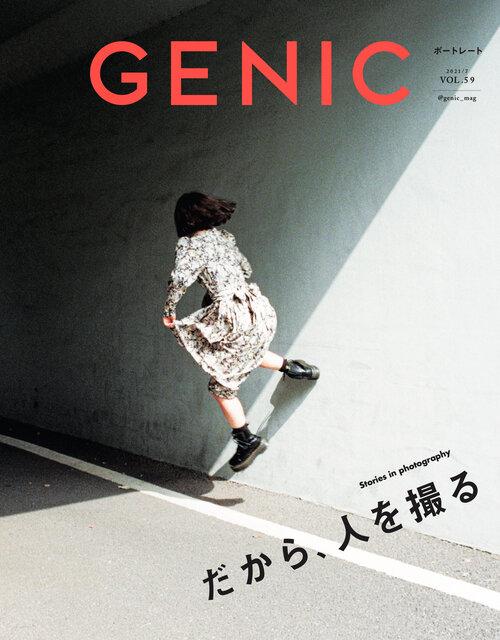 【GENIC 2021年7月号】「だから、人を撮る」/ ポートレート特集