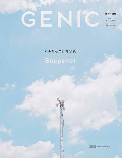 【GENIC 2021年10月号 VOL.60】とある私の日常写真