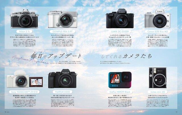 カメラメーカーおすすめの日常を撮るのに最適なカメラたち