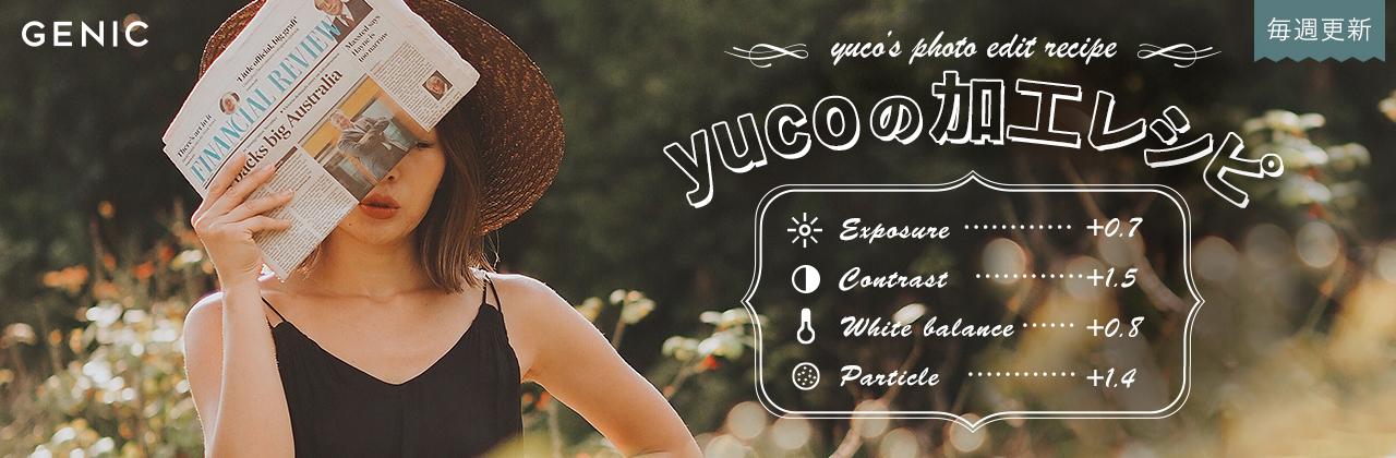yucoの加工レシピ 週1連載