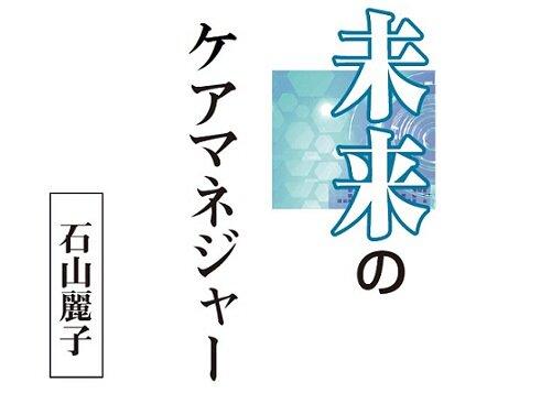 「ケアマネジメントの質」 ってなんですか?/石山麗子(連載2)