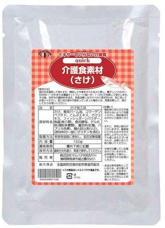 quick介護食素材シリーズ マルハチ村松
