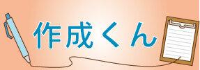 日本ケアサプライ 福祉用具サービス計画「作成くん」