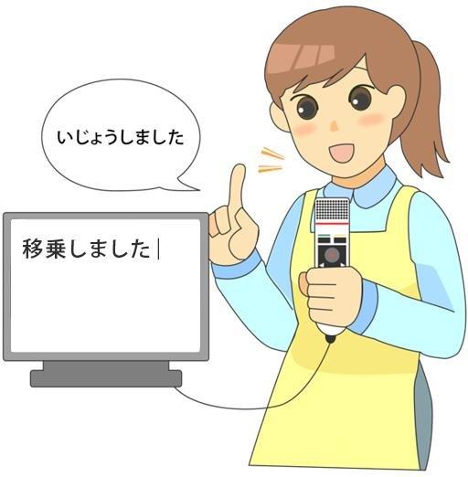 NDソフトウェア 音声入力が可能な「ボイスファン」