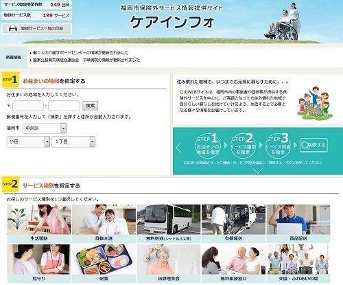 福岡市「ケアノート」 登録1万4610人