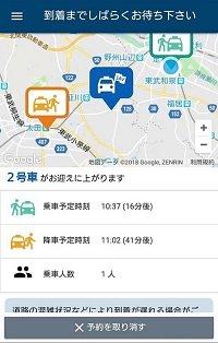 送迎車を保険外利用した「AI配車」  MWS日高