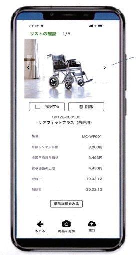 スマホで複数提案・全国平均価格説明(横浜市・みんなの福祉用具)