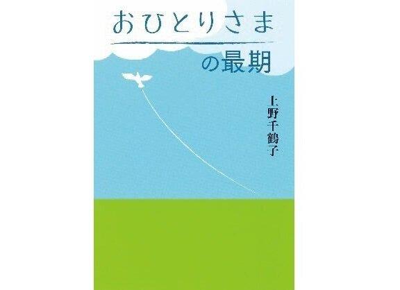 「介護の日」によせて 上野千鶴子さん (3)