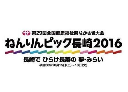 イベント詳細【ねんりんピック長崎 2016 概要①】